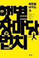 햇볕 장마당 법치: 북한을 바꾸는 法