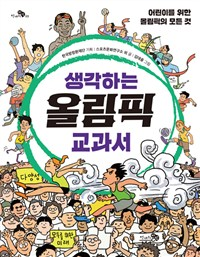 생각하는 올림픽 교과서 : 어린이를 위한 올림픽의 모든 것