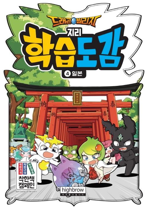 드래곤 빌리지 지리도감. 4, 일본 표지