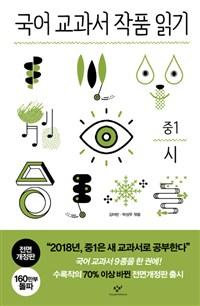 국어 교과서 작품 읽기 : 중1 시 표지