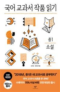 국어 교과서 작품 읽기. [1-2], 중1 소설 표지