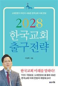 2028 한국교회 출구전략 (교계전문가 65인이 내놓은 한국교회 미래 전망)