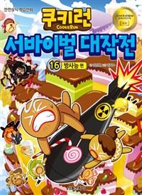 쿠키런 서바이벌 대작전 : 안전상식 학습만화. 16, 방사능 편 표지