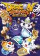 드래곤빌리지 = Dragon Village : 판타지 모험 RPG 게임코믹. 25 표지