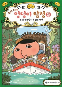 추리 천재 엉덩이 탐정. 5, 유적에서 날아온 SOS 사건   표지
