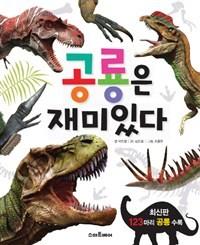 공룡은 재미있다 표지