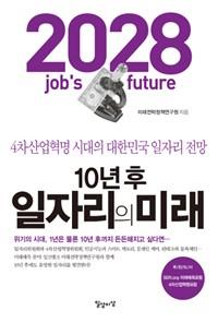 10년후 일자리의 미래