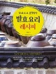 발효요리 레시피  : 한국인의 건강밥상