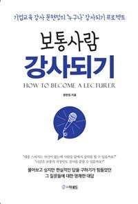 보통사람 강사되기 : 기업교육 강사 문현정의 '누구나' 강사되기 프로젝트 표지