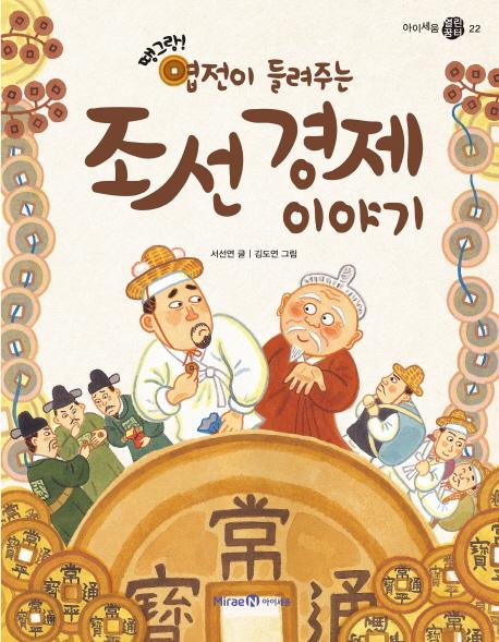 (땡그랑! 엽전이 들려주는) 조선 경제 이야기 표지