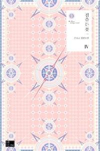 꽃을 든 검. 4 : 은소로 장편소설
