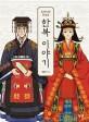 한복 이야기 : 조선시대의 우리옷