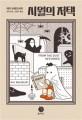 시월의 저택 : 레이 브래드버리 연작소설