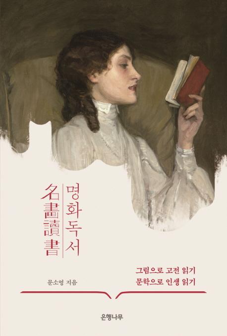 명화독서 : 그림으로 고전 읽기 문학으로 인생 읽기