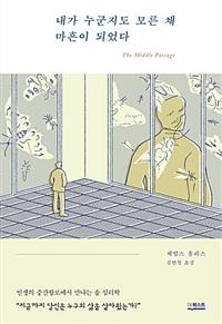 [철학] 내가 누군지도 모른 채 마흔이 되었다 : 인생의 중간항로에서 만나는 융 심리학