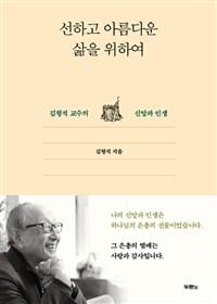 선하고 아름다운 삶을 위하여 : 김형석 교수의 신앙과 인생