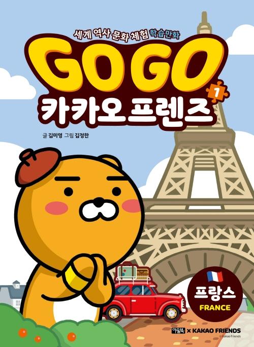 Go Go 카카오프렌즈 : 세계 역사 문화 체험 학습만화. 1, 프랑스 표지