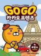 Go Go 카카오프렌즈. 1, 프랑스