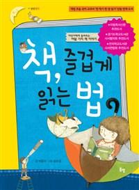책, 즐겁게 읽는 법 : 어린이에게 들려주는 여덟 가지 책 이야기