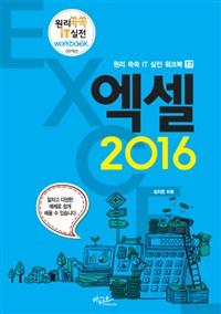엑셀 2016 표지