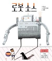 [2021.03 아동: 이달의 신간] 로봇 소스