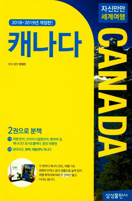 캐나다 = Canada 표지