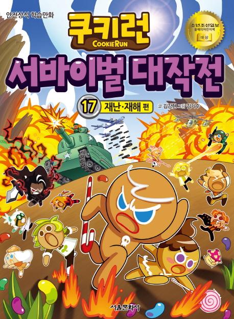 쿠키런 서바이벌 대작전. 17, 재난·재해 편 표지