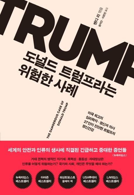도널드 트럼프라는 위험한 사례 표지
