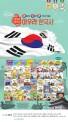 아우라 한국사 : 말과 글이 함께하는 한국사 이야기