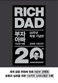 부자 아빠 가난한 아빠 : 20주년 특별 기념판 표지