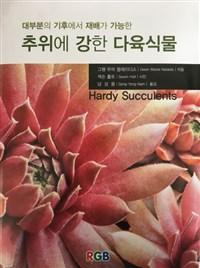 (대부분의 기후에서 재배가 가능한)추위에 강한 다육식물