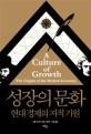 성장의 문화  : 현대 경제의 지적 기원