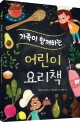 [6월 8일] 가족이 함께하는 어린이 요리책