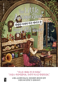 에펠탑 아래의 작은 앤티크 숍 : 레베카 레이즌 소설