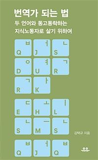 [언어] 번역가 되는 법 : 두 언어와 동고동락하는 지식노동자로 살기 위하여