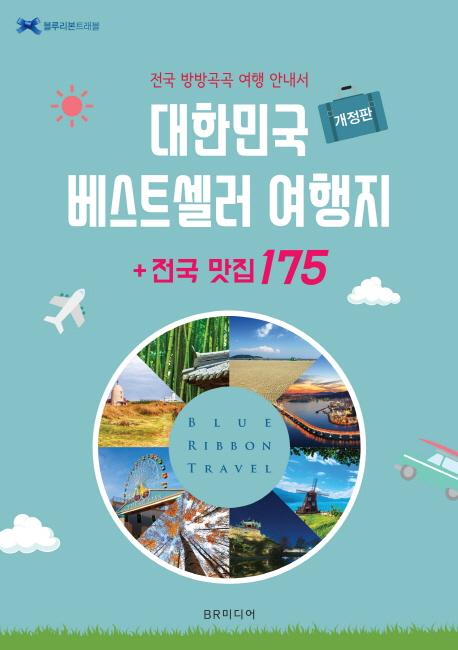 대한민국 베스트셀러 여행지 + 전국 맛집 175 : 전국 방방곡곡 여행 안내서