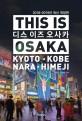 디스 이즈 오사카 = This is Osaka : Kyoto·Kobe·Nara·Himeji
