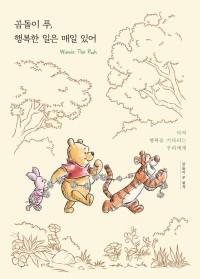 곰돌이 푸, 행복한 일은 매일 있어  : 아직 행복을 기다리는 우리에게 표지