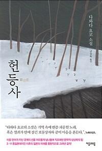 헌등사 : 다와다 요코 소설 표지