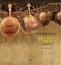 (개미에게 배우는)책임감 : 일개미의 희생