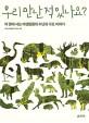 우리 만난적 있나요? : 이 땅에 사는 야생동물의 수난과 구조 이야기 표지