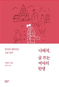 나혜석, 글 쓰는 여자의 탄생 : 한국의 페미니즘 고전 읽기 표지