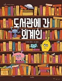 도서관에 간 외계인 표지