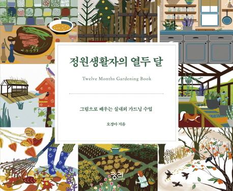 정원생활자의 열두 달 (그림으로 배우는 실내외 가드닝 수업)