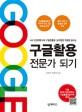 (4차 산업혁명시대 IT융합활용ㆍ실무협업 역량을 높이는)구글활용 전문가 되기