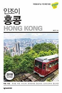 인조이 홍콩 = HongKong 표지
