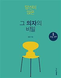 (당신이 앉은)그 의자의 비밀 : 교양 의자 표지