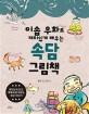 (이솝 우화로 재미있게 배우는) 속담 그림책