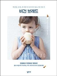 비건 브레드  : 백설탕, 달걀, 유제품이 들어가지 않는 빵 만들기 표지