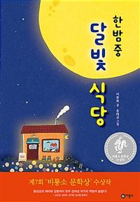 [2021년 2월] 한밤중 달빛 식당